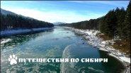 Горный Алтай, поздняя осень на реке Катунь...