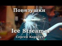 Повязушки. Ice Streamer
