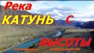 Река КАТУНЬ с высоты. Горный Алтай  осень - 2016.