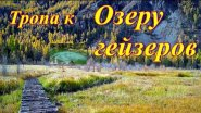 Гейзеровое озеро на Алтае. Необычная тропа .