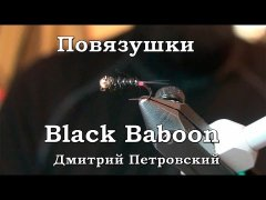 Повязушки. Black Baboon (Черный бабуин)