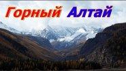 Горный Алтай осень - 2016. Место где Заброшенная Акташская ГЭС