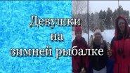 Девушки на зимней рыбалке