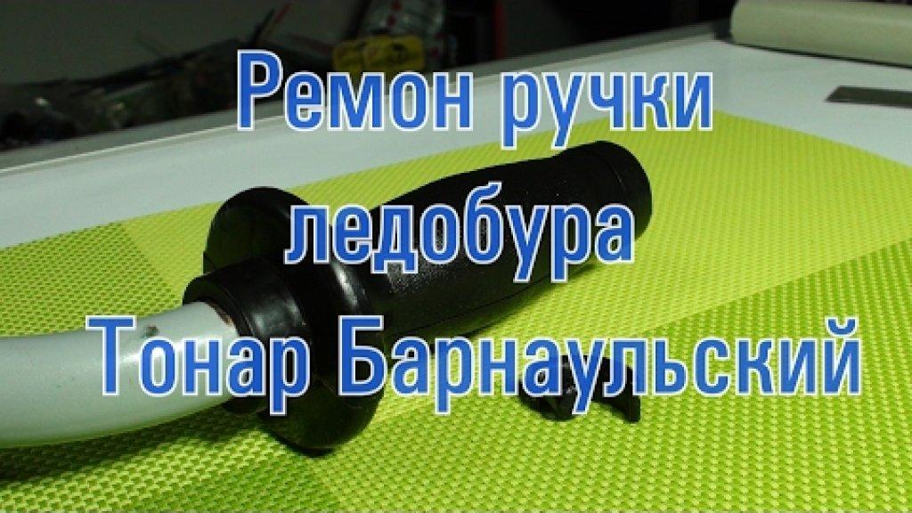 Ледобур Тонар Барнаульский. Ремонт ручки.