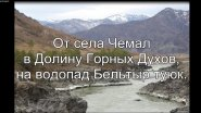 Чудеса Горного Алтая.Долина Духов, водопад Бельтыр туюк.