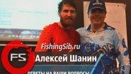 Алексей Шанин специально для видеоблога FishingSib