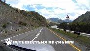 Чуйский тракт от перевала Чике-Таман до слияния рек Чуя и Катунь...