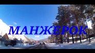 Дорога на Манжерок.