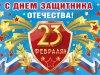 Сайт Новосибирских рыбаков поздравляет мужчин с Днём защитника Отечества