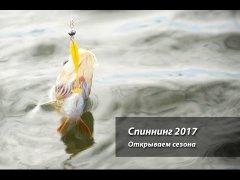 Спиннинг 2017  Открытие сезона