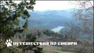 Весна в Горном Алтае...