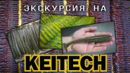 Экскурсия на завод силиконовых приманок Keitech.