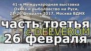 41-я Международная выставка Охота и рыболовство на Руси. рыболовная выставка на ВВЦ 2017 (часть 3)