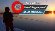 Матвеевка, 16 марта, Сергей ( SPIN23 ) снимает лед с реки и отвечает на вопросы :)