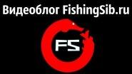 Видеоблог FishingSib.ru - подпишись и будь с нами!