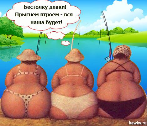 Рыбачки.