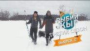 Зимняя рыбалка 2017. Ловля окуня на блесну. Рыбий жЫр сезон 3 выпуск 12