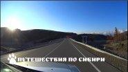 Пожалуй, лучшая дорога в Сибири... Чуйский тракт от с. Акташ до с. Ортолык...