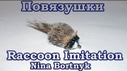 Повязушки.Raccoon Imitation