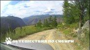 Горный Алтай, дорога от с. Улаган до перевала Кату-Ярык...