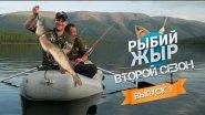 Рыбалка на Алтае 2015. Ловля трофейной щуки - Рыбий ЖЫР (второй сезон, 1 серия)