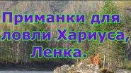 Приманки для ловли Хариуса и Ленка Выпуск №17