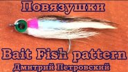 Повязушки. Bait Fish pattern