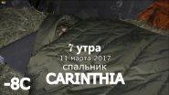 ТЕСТИРОВАНИЕ СПАЛЬНИКА и немного о нём - спальный мешок CARINTHIA Defence-4|1 и SCHWER