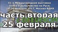 (часть 2) 41-я Международная выставка Охота и рыболовство на Руси. рыболовная выставка на ВВЦ 2017