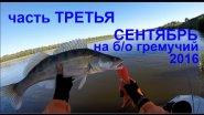 Ловля судака троллингом! (часть третья - сентябрь) б/о гремучий река ахтуба харабалинский район.