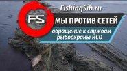 Устье Тулы. Сети! Обращение к органам рыбоохраны и браконьерам