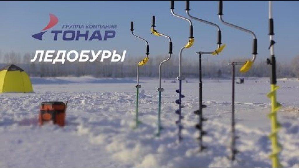 Ледобуры ТОНАР (Барнаульские ледобуры)