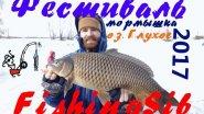 Рыба по себестоимости - 400 тысяч рублей за килограмм | Фестиваль FS