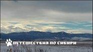 Предгорья Алтая: Алтайский край, Смоленский район, Белокуриха...