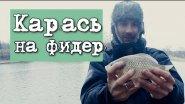 Рыбалка на фидер 2017 | Ловля карася весной