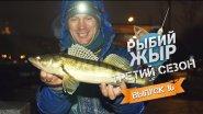 Рыбалка 2017  в центре Москвы. Ловля судака, окуня и щуки.Рыбий жЫр сезон 3 выпуск 16