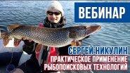 Вебинар Сергея Никулина. Практическое применение рыбопоисковых технологий.