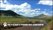 Алтай, весна на реке Ануй...
