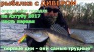 часть 1 Апрельская поездка на Б/О ГРЕМУЧИЙ рыбалка с ДИВЕРОМ fishing in Russia
