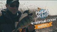 Рыбалка на окуня. Астраханская весна 2017.  Рыбий ЖЫР 4й сезон 3 выпуск