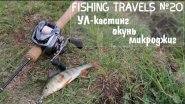 Fishing Travels №20 УЛ-кастинг, окунь, микроджиг