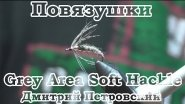 Повязушки. Grey Area Soft Hackle