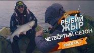Рыбалка в Астрахани 2017. Эльдорадо или трудовая рыбалка? Рыбий жЫр. Сезон 4 выпуск 1