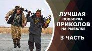 ЛУЧШАЯ подборка ПРИКОЛОВ на рыбалке