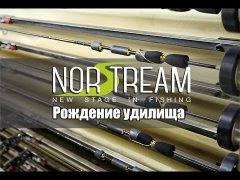 Norstream. Рождение удилища