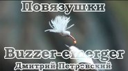 Повязушки. Buzzer-emerger