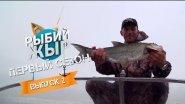 Рыбий ЖЫР - рыбалка в Ершихе (выпуск 2)