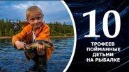 ТОП 10 трофеев пойманные детьми на рыбалке. Дети ловят рыбу
