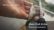 Major Craft N One.  Первые впечатления