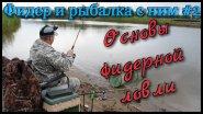 Фидер и рыбалка с ним #2. Фидер для начинающих. Основы фидерной ловли. Рыбалка на реке Чулым 2017.